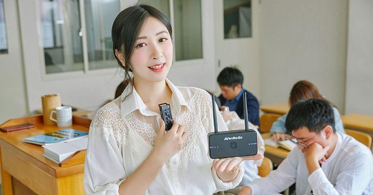 圓剛 AVerMic AW315 教學專用無線麥克風開箱:無線好操作、音質清晰,師生皆受惠