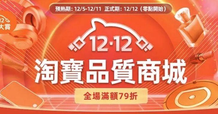 淘寶台灣「雙12年終大賞」,1元搶法國雙人來回機票