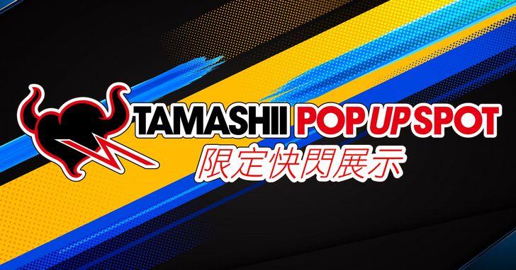 《魔神英雄傳》立像獨家亮相!「TAMASHII POP UP SPOT」台北地下街三天限定快閃