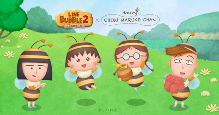 《LINE Bubble 2》x《櫻桃小丸子蜜蜂版》展開合作活動,免費貼圖同步推出