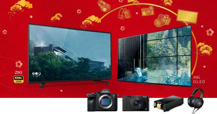 Sony年終限定優惠登場,購買指定商品抽溫泉渡假村三萬元抵用券