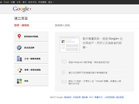 Google+ 頁面登場,幫公司、品牌拓展人脈!