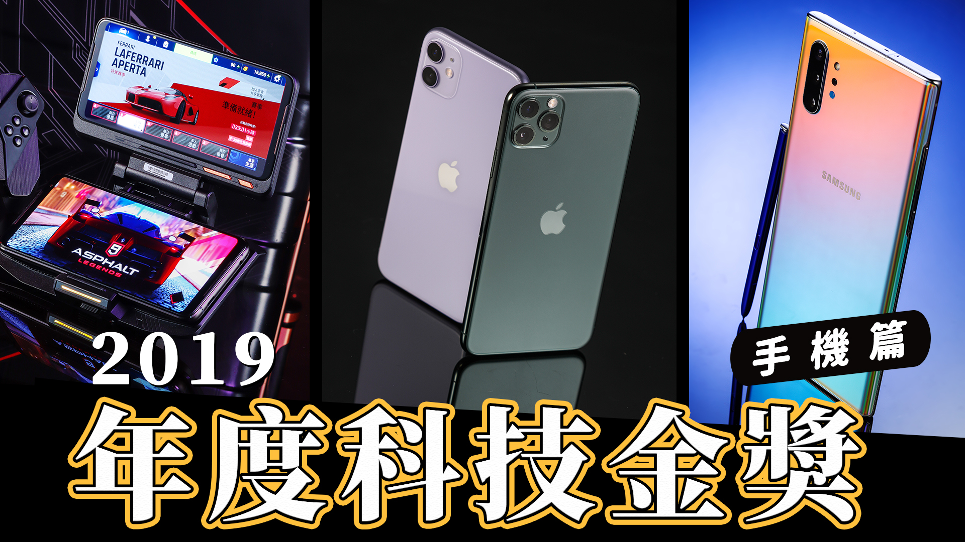 2019 年手機發展回顧:電競、多鏡頭、有創意的週邊配件