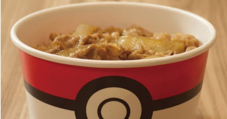 寶可夢×日本吉野家跨界聯動套餐,把飯吃完就可收服寶可夢