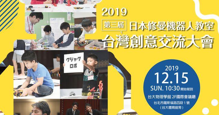 想像力無限延伸,日本修曼機器人教室台灣大會12/15登場
