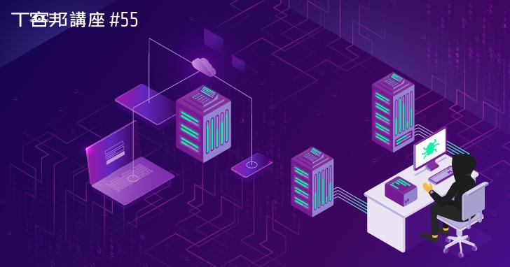 【資安講座】雲端與物聯網世代DDoS防護之道,新的資安觀念、新的防護工具,實務案例分析