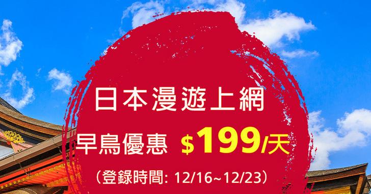 新春旅日早鳥價,遠傳日本漫遊上網吃到飽每日$199