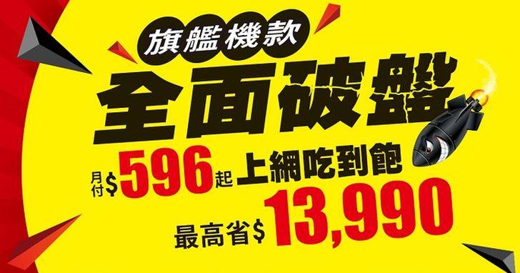 亞太電信「壹網打勁」方案,中階萬元手機0元帶回家