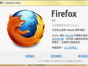 Firefox 8 正式版釋出,T客邦效能實測