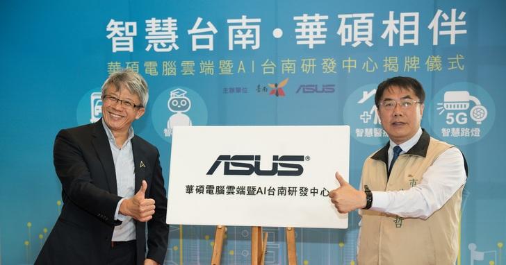華碩電腦雲端暨AI研發中心進駐台南,攜手市府打造智慧城市