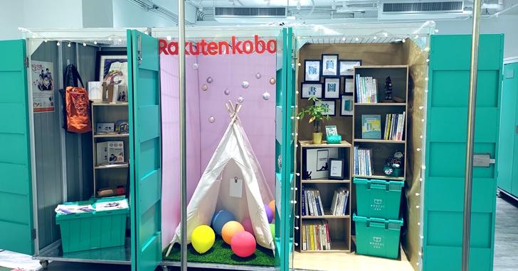 捐舊書換電子書!陽光基金會聯手樂天Kobo和到府迷你倉儲Boxful一起做公益