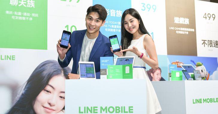 LINE MOBILE獨家限量貼圖免費送,申辦499方案送500點