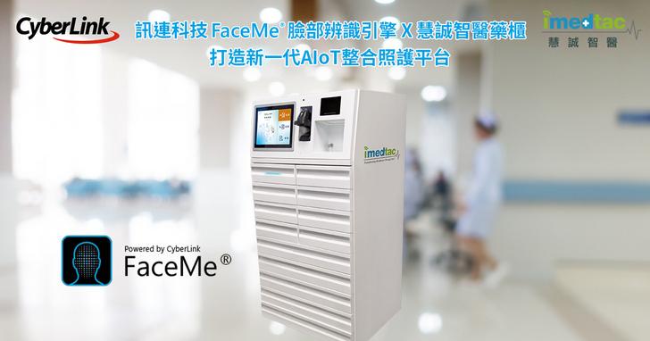 訊連科技攜手慧誠智醫,運用「FaceMe AI」打造AIoT智慧藥櫃