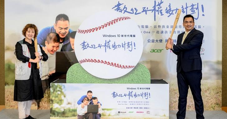 台灣微軟、momo購物網、宏碁攜手,啟動Win 10數位平權接力