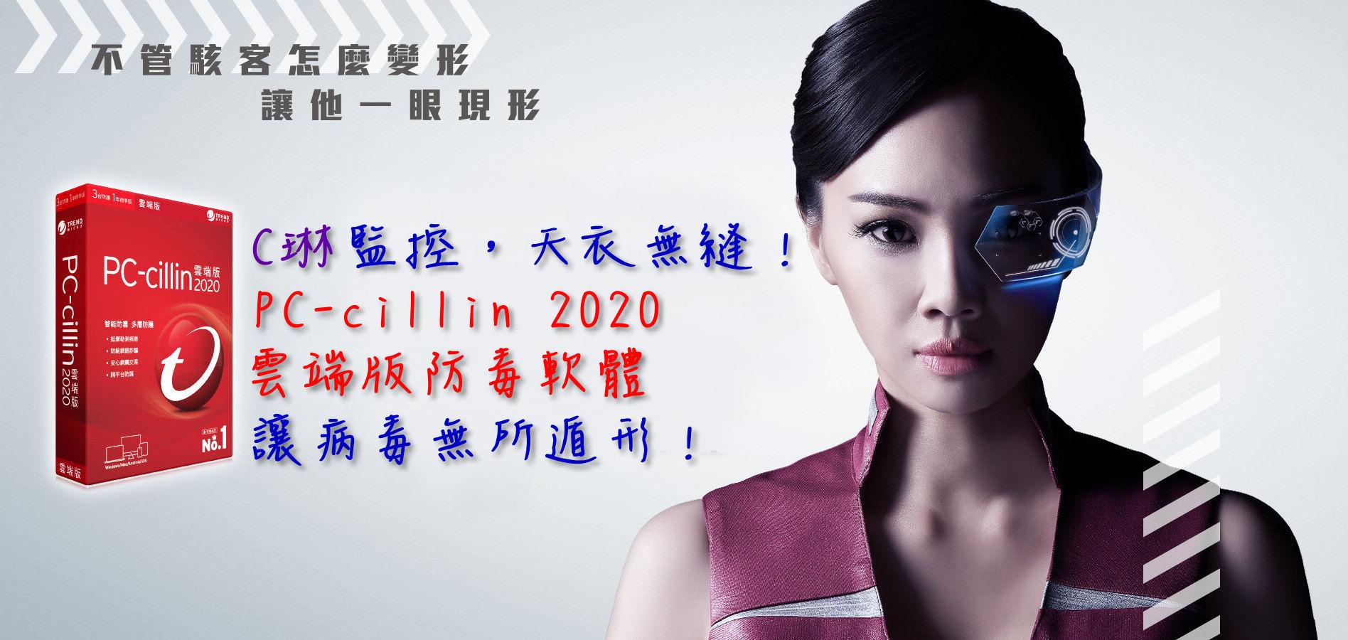[心得] C琳監控,天衣無縫!PC-cillin 2020 雲端版防毒軟體 讓病毒無所遁形!