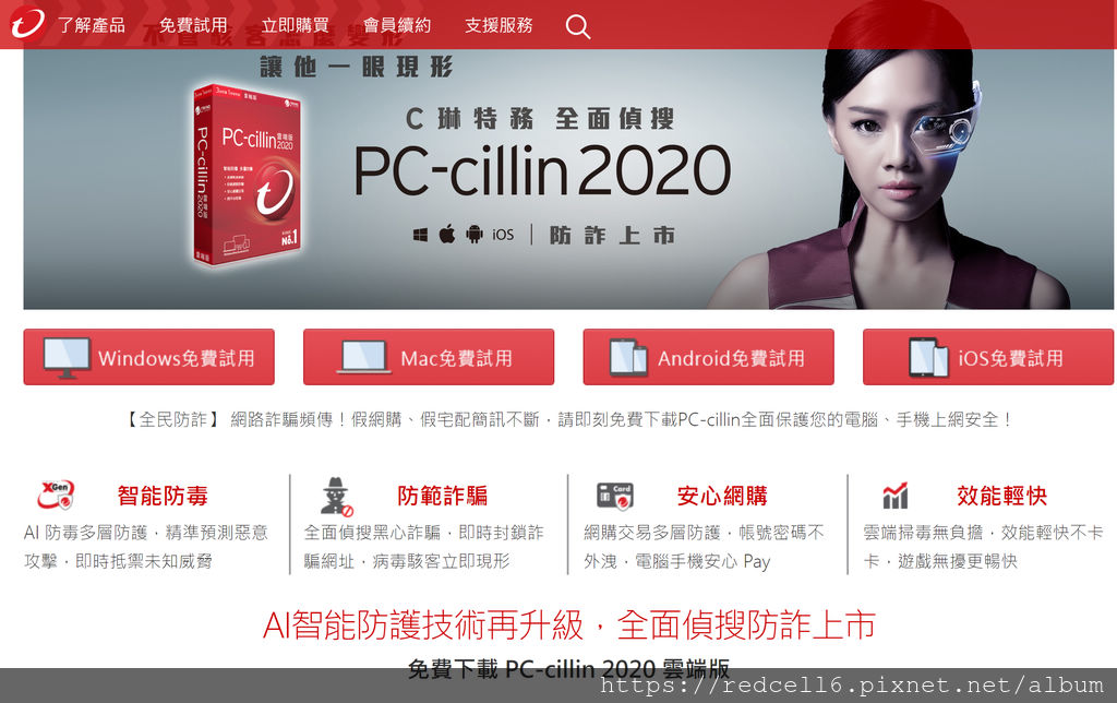 網路防禦好幫手-趨勢科技PC-cillin 2020 雲端版體驗心得分享
