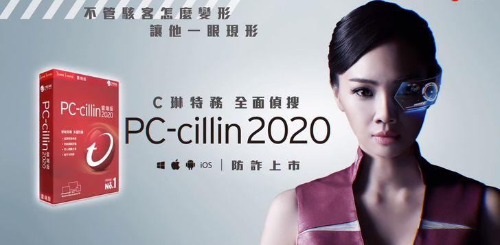 [心得] PC-cillin 2020 雲端版 C琳特務 全面偵蒐 全民防詐首選