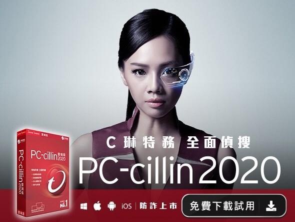[心得] 防毒/防詐騙或勒索 就交給「C 琳特務」- PC-cillin 2020 雲端版吧!