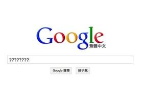 在網路上搜尋時,你遇到了什麼難題?