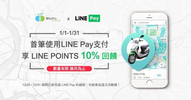 WeMo Scooter也能用LINE Pay付款 ,而且還有LINE POINTS 10%回饋 !