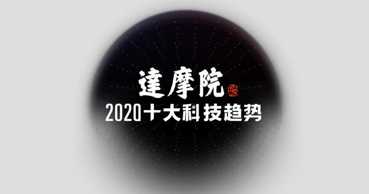 阿里巴巴達摩院發佈2020十大科技趨勢預測