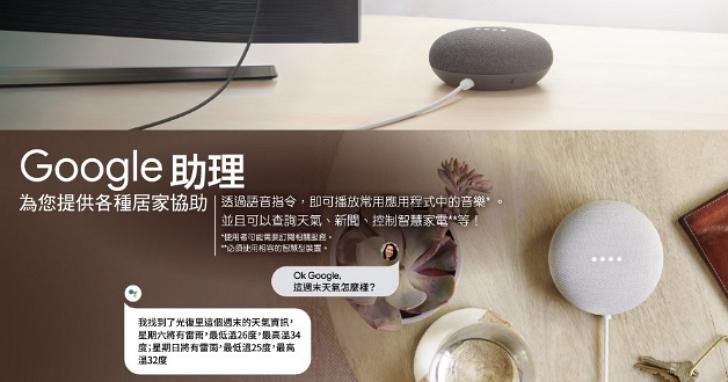 凱擘大寬頻推「鼠年特別企劃」,申辦120M以上光纖上網指定方案週週抽Google Nest Mini