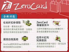 讓你整合會員卡資料、購物清單的 ZeroCard 手機 App