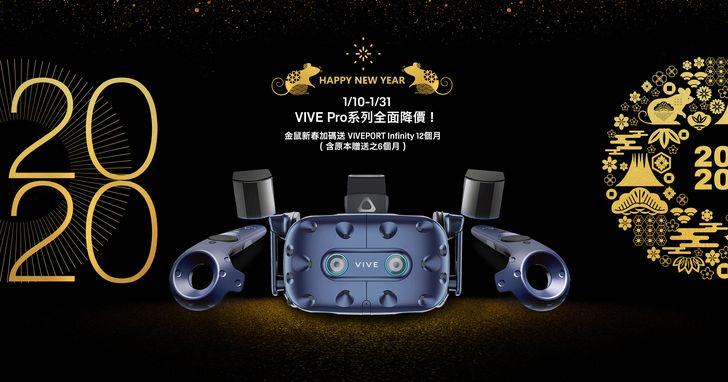 HTC金鼠新春再加碼,VIVE Pro只要$18,900