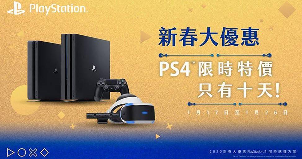 PS4 新春優惠只要 7,980 元,限時購機方案 1/17 起限時 10 天開跑