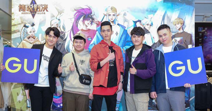 GU跨界合作《傳說對決》,推出台灣限定聯名系列