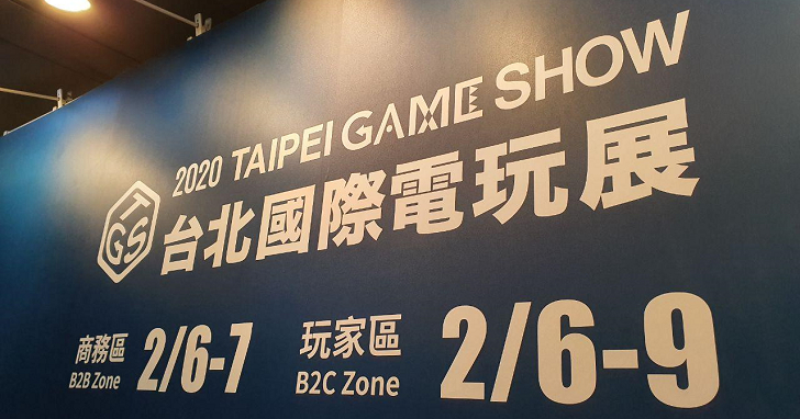 2020 台北國際電玩展移師南港,廠商攤位規模更大,活動內容更豐富!