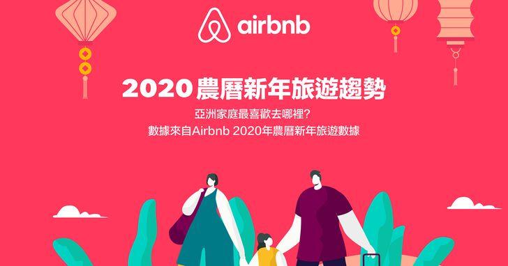 Airbnb亞太區新年旅遊趨勢:海外家庭旅遊成主流