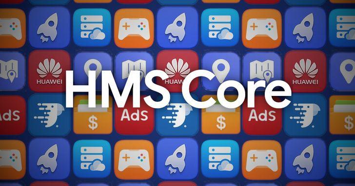 華為更新了 HMS Core 4.0服務,號稱Google服務有的它都給、甚至給更多!但給的可能都不是你要的