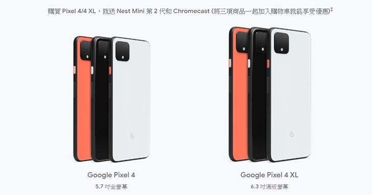Google 商店推新春特賣:買 Pixel 就送 Nest Mini 和 Chromecast、買 Pixel 3a 折 1500元