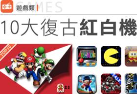 移植到 iPhone、iPad 上的 10款任天堂紅白機遊戲