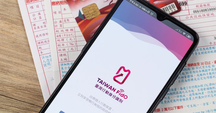 Taiwan FidO綁定自然人憑證來繳稅!一支手機登入「T-FidO」App搞定e化繳稅真簡單