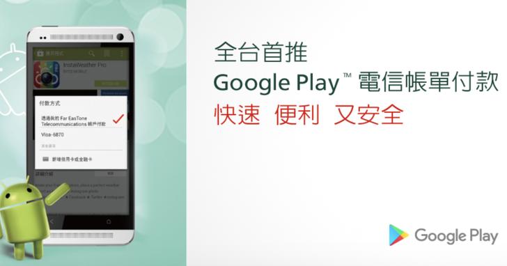 首次使用Google Play遠傳電信帳單代收,就送60元