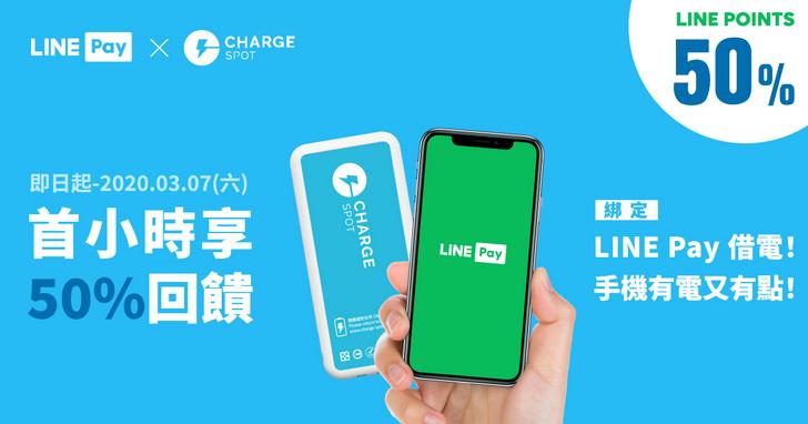 ChargeSPOT歡慶服務屆滿週年,用LINE Pay綁定租借首小時50%回饋