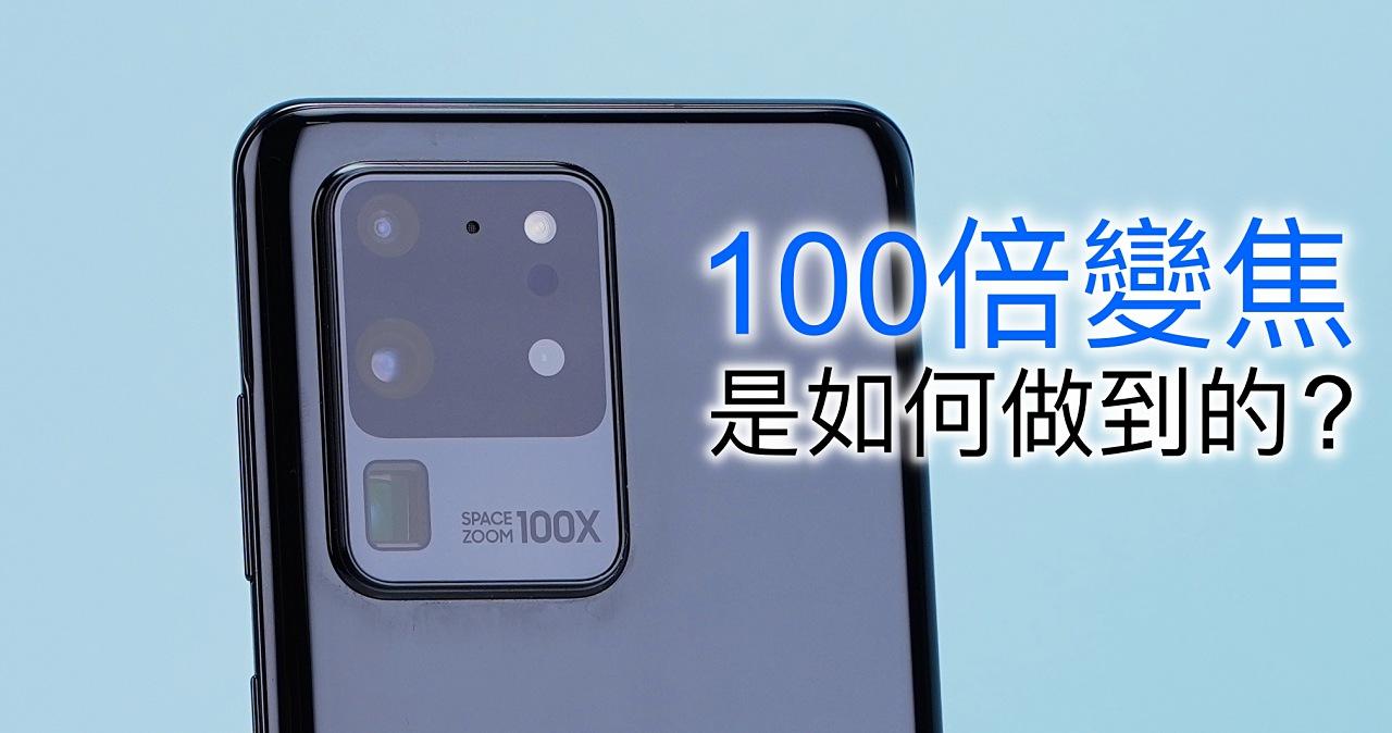 100倍變焦是如何做到的?詳細解析 Samsung S20 Ultra 混合式光學變焦的運作原理