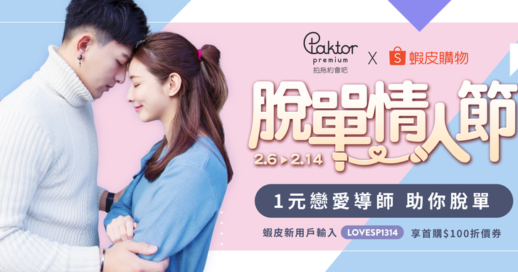 Paktor「拍拖約會吧」攜手蝦皮購物,一元即可下單線上戀愛諮詢