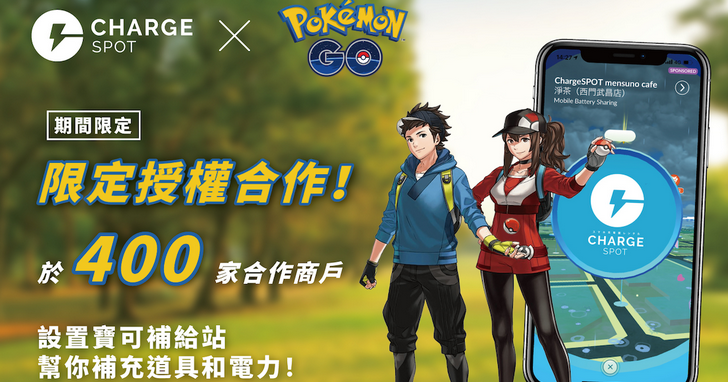 抓寶不怕沒電!Pokémon GO攜手ChargeSPOT,雙北新增400個寶可補給站