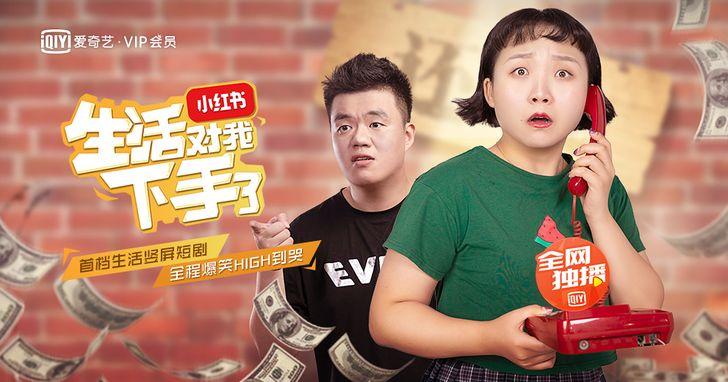 中國推出針對手機製作的「豎屏劇」,直著拍的影片會是下一波的流行趨勢嗎?