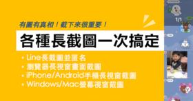 長截圖一次搞定:Line長截圖並匿名、iPhone/Android長視窗截圖、瀏覽器長視窗畫面、Windows/Mac螢幕視窗