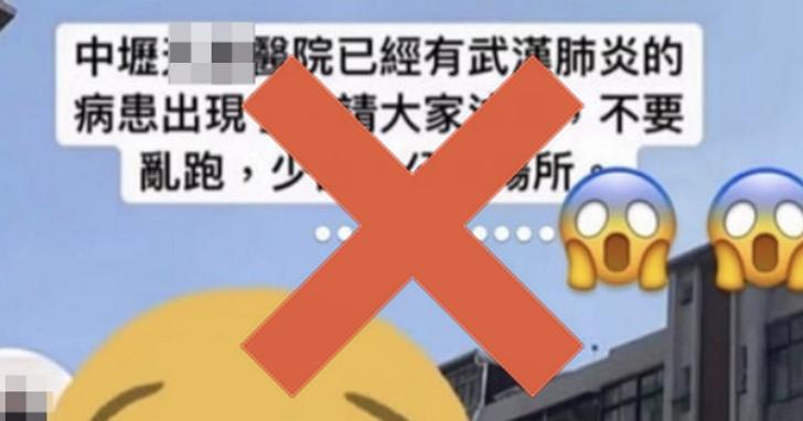 IG、LINE、臉書、抖音都不放過!警方表示已偵辦散佈武漢肺炎謠言案件達83件,已有71人送辦