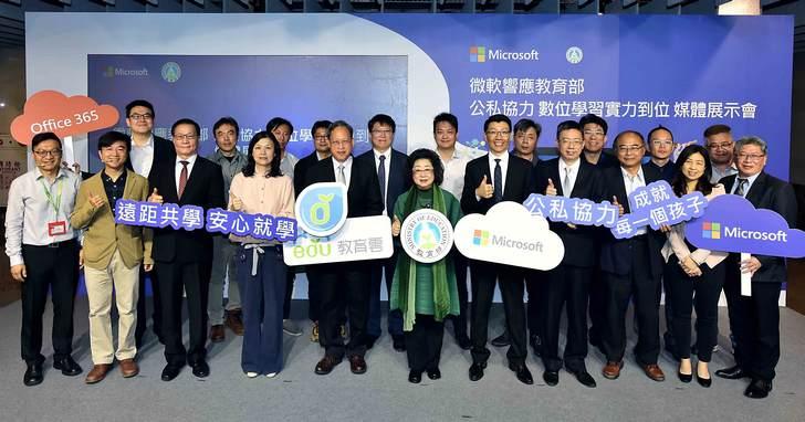微軟Office 365結合教育雲端實現遠距教學,可直接使用Microsoft Teams遠距教學平台