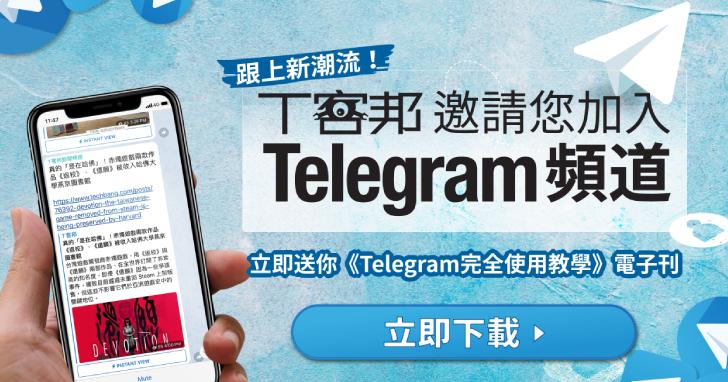 T客邦邀請你加入 Telegram 頻道,再送你《Telegram 完全使用教學》電子刊