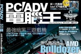 電腦王雜誌 誠徵 技術編輯