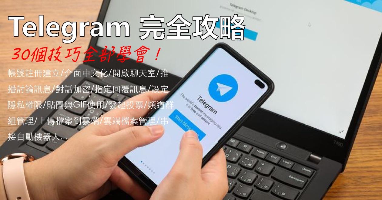 Telegram 完全教學攻略:從註冊、中文化、設定到各種應用技巧一次學會