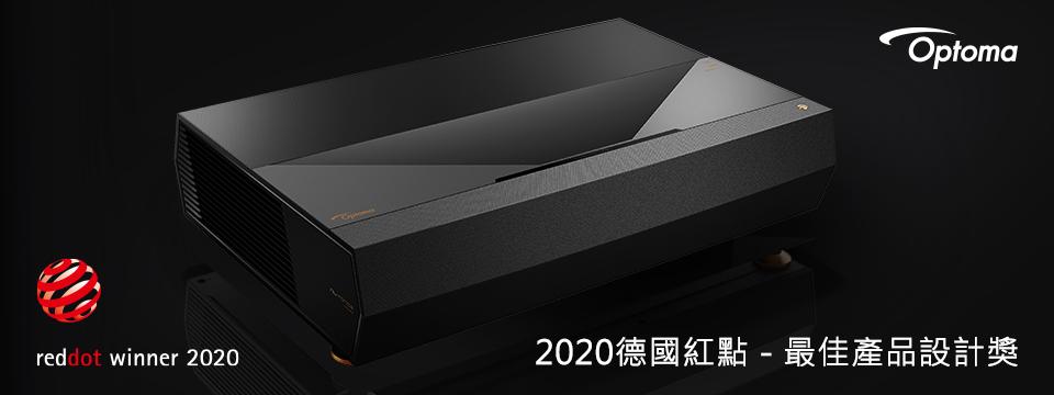 Optoma P1勇奪德國2020紅點設計最佳產品設計獎