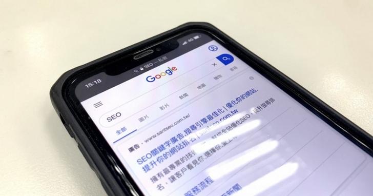 9月流量恐失血!Google搜尋排名改採「行動優先索引」,SEO該怎麼因應?